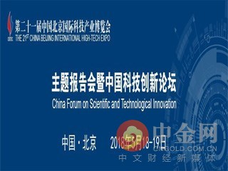 第二十一届科博会主题报告会暨中国科技创新论坛